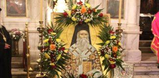 Εσπερινός μετά αρτοκλασίας για τον Άγιο Νεκτάριο