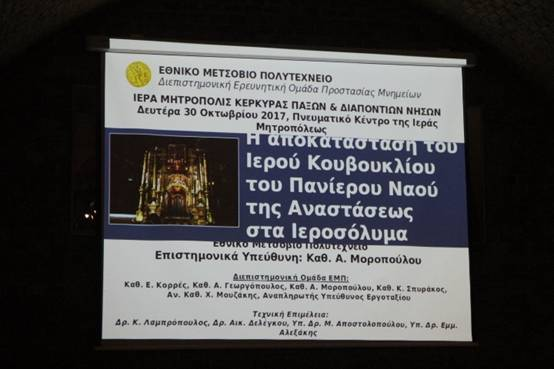 Η αποκατάσταση του Ιερού Κουβουκλίου του Πανίερου Ναού της Αναστάσεως στα Ιεροσόλυμα