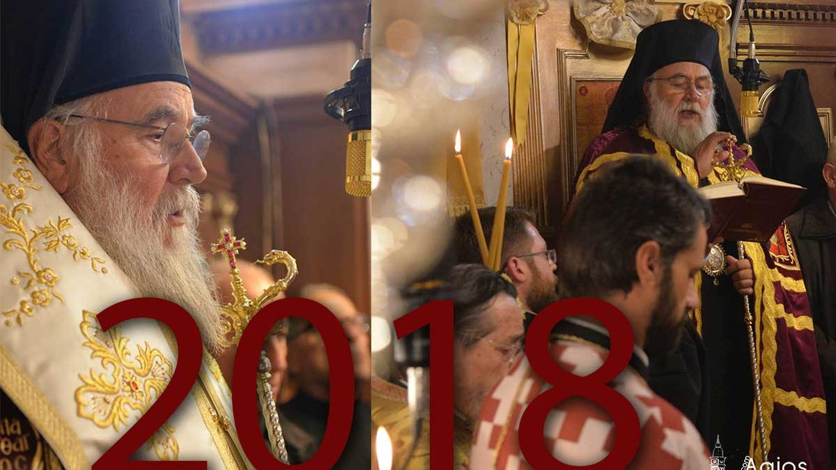 Photo of MESSAGE OF HIS EMINENCE, BISHOP OF CORFU, ON THE OCCASION OF THE NEW YEAR, 2018