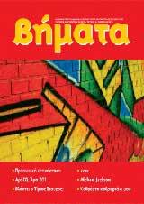 BHMATA-1010