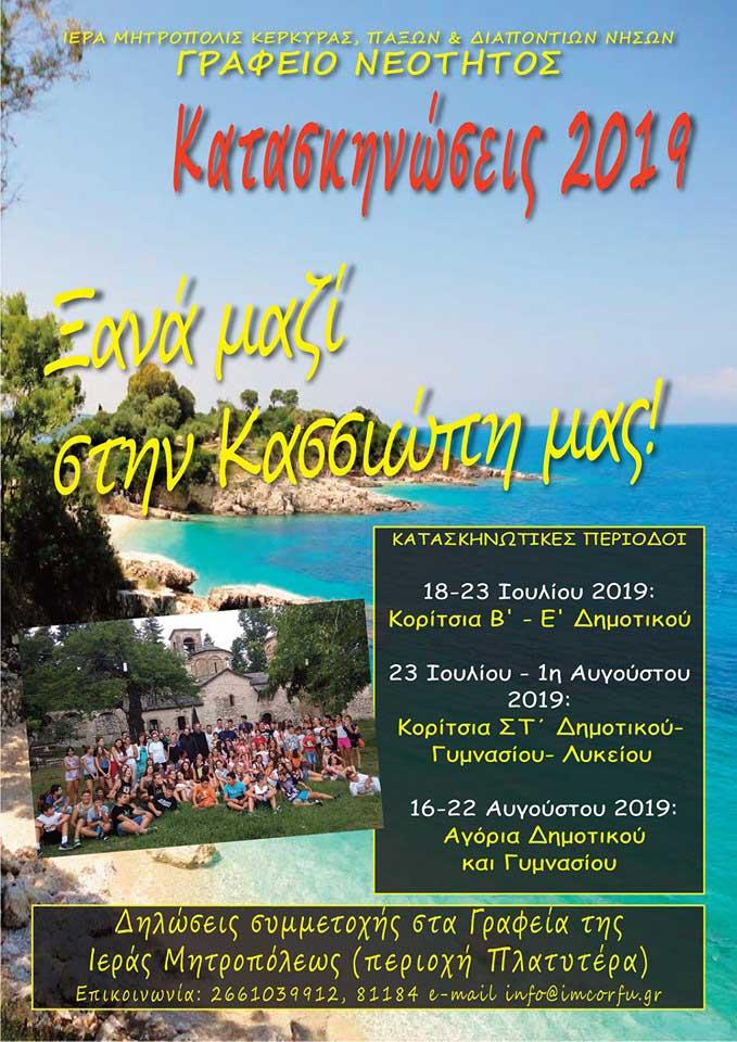 "Photo of ""Άγκυρα Ελπίδος"" , Κατασκήνωση 2019 , Ιερά Μητρόπολη Κερκύρας (βίντεο)"