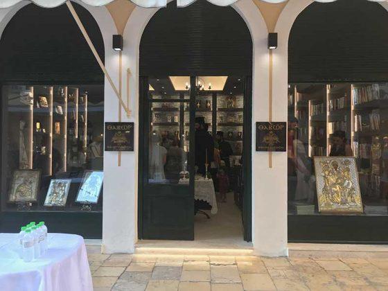Αγιασμός νέου βιβλιοπωλείου της Ι.Μ. Κερκύρας