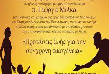 Εκδήλωση, Προτάσεις ζωής για την σύγχρονη οικογένεια, π. Γεώργιος Μίλκας