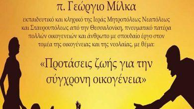 Photo of Εκδήλωση, Προτάσεις ζωής για την σύγχρονη οικογένεια, π. Γεώργιος Μίλκας