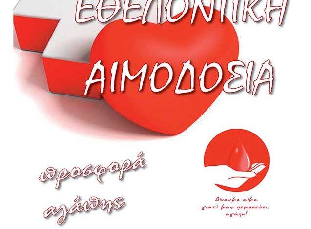 Aimodosia 2020