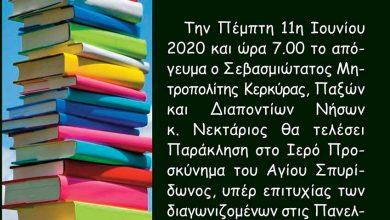 2020 Afisa