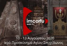 Photo of Πρόγραμμα μεταδόσεων WebTv για το 3ήμερο της εορτής του Θαύματος του Αγίου Σπυρίδωνος, 10 – 13 Αυγούστου 2020