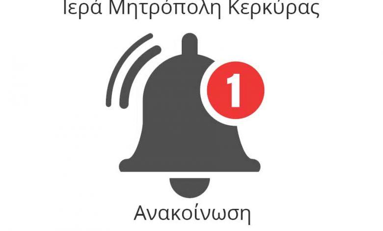 Ανακοίνωση Ιερά Μητρόπολη Κερκύρας