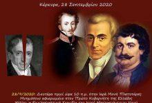 Εκδήλωση μνήμης και τιμής στον Ιωάννη Καποδίστρια