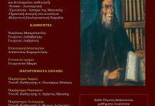 "Photo of Σχολή Βυζαντινής Μουσικής  ""Ο Άγιος Αρσένιος"" 2020 – 2021"