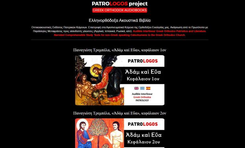 Patrologos Project