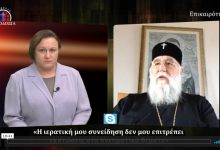 Photo of Ο Μητροπολίτης Κερκύρας στο ope.gr, Η επερχόμενη δίκη, η πανδημία και Θεία Κοινωνία