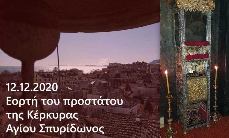 ΑΝΑΚΟΙΝΩΣΗ ΓΙΑ ΤΟ ΤΡΙΗΜΕΡΟ ΤΟΥ ΑΓΙΟΥ ΣΠΥΡΙΔΩΝΟΣ 12.12.2020