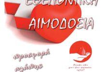 Εθελοντική αιμοδοσία διοργανώνει η Ιερά Μητρόπολη