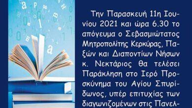 παρακληση για τους υποψηφιους 2021
